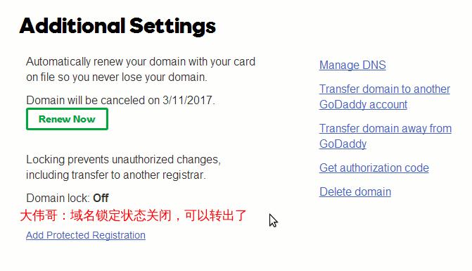 域名鎖定狀態關閉,可以轉出了