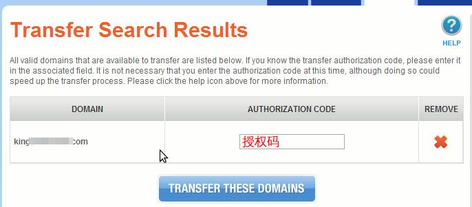 輸入域名授權碼
